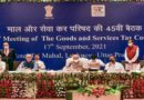 Key Highlights of 45th GST council meeting